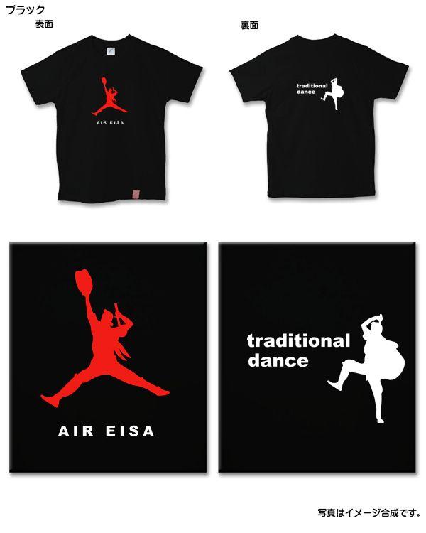 AIR EISA Tシャツ - 沖縄Tシャツ: おもしろTシャツと学生服のオキナウ