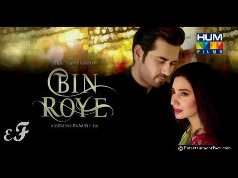Bin Roye Full Pakistani Movie Watch Online - Entertainment Fact