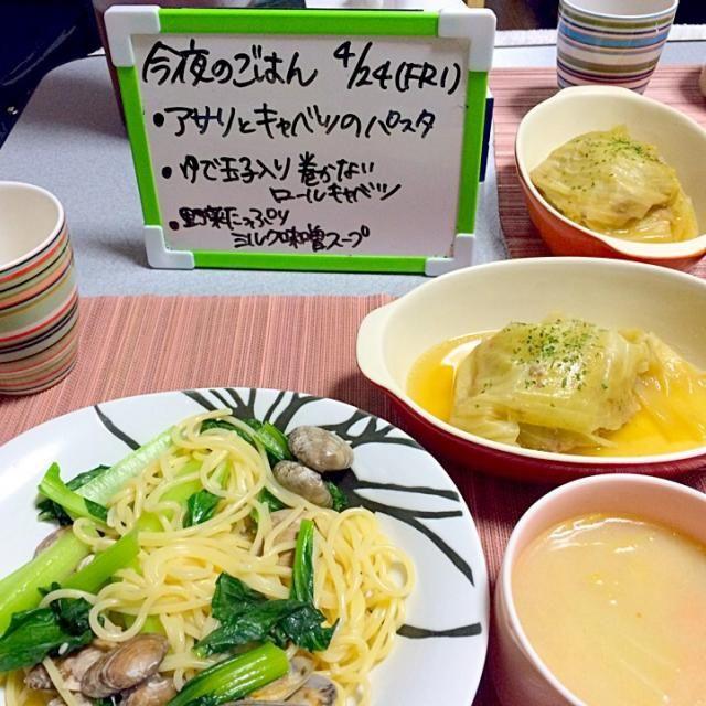 ◇あさりと小松菜のパスタ ◇ゆで卵入り巻かないロールキャベツ ◇野菜たっぷりミルク味噌スープ  巻かないロールキャベツおいしかったー!パスタも簡単なのにおいしいー♡ - 7件のもぐもぐ - あさりと小松菜のパスタ by mikihiro25