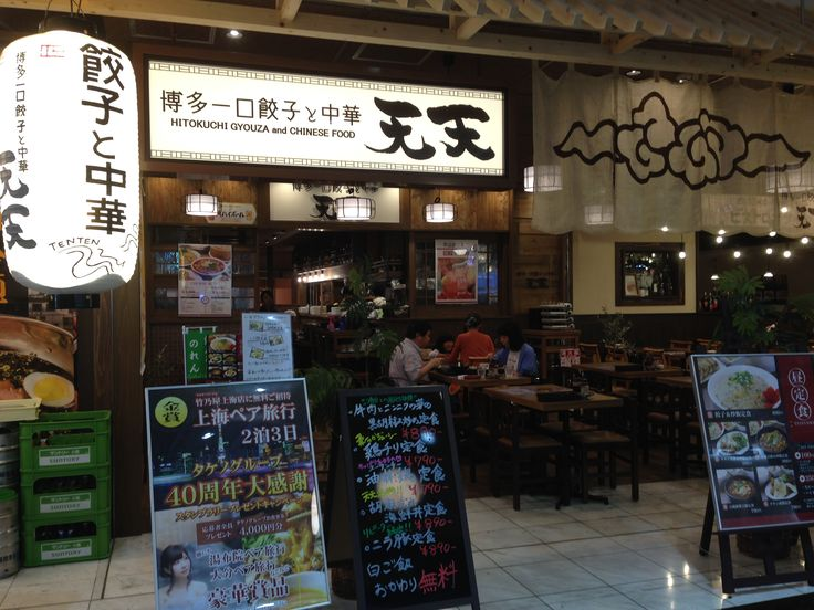 Ten Ten - A Chinese restaurant available in Oita station. Children and their parents are able to experience Gyoza (Chinese dumplings) which are very popular and the lunch menu is cheap so they are happy to eat here.