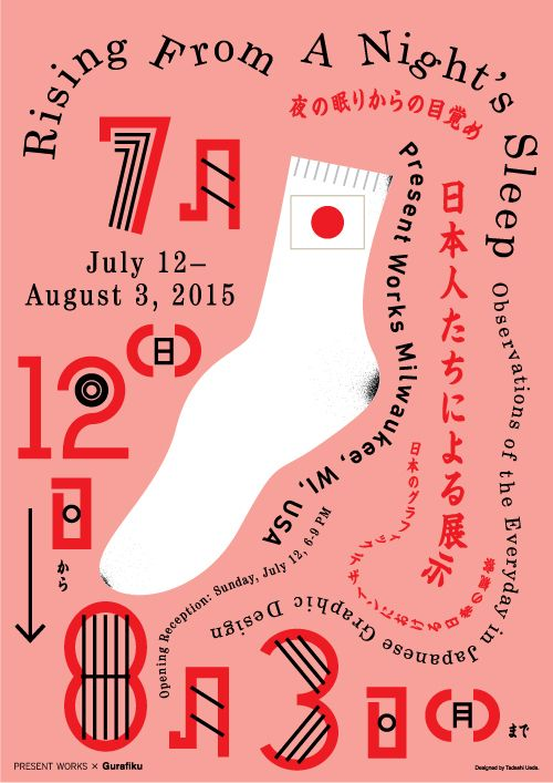 Japanese designer Tadashi Ueda is back with some ambiguously playful posters. (See more)