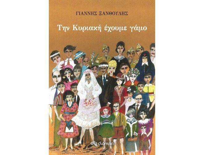 Αυτά είναι τα 10 Best Sellers βιβλία του καλοκαιριού και εμείς τα βρήκαμε σε έκπτωση ως και 30% - Πολιτισμός - NEWS247