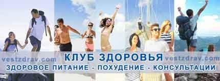 клуб здоровья, здоровое питание, похудение, консультации