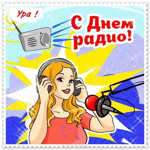 7 мая картинки день радио