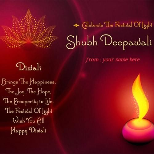 create name on happy deepawali diya picture. write name shubh deepavali quotes greetings with name edit. shubh deepawali images name editor set dp profile picture