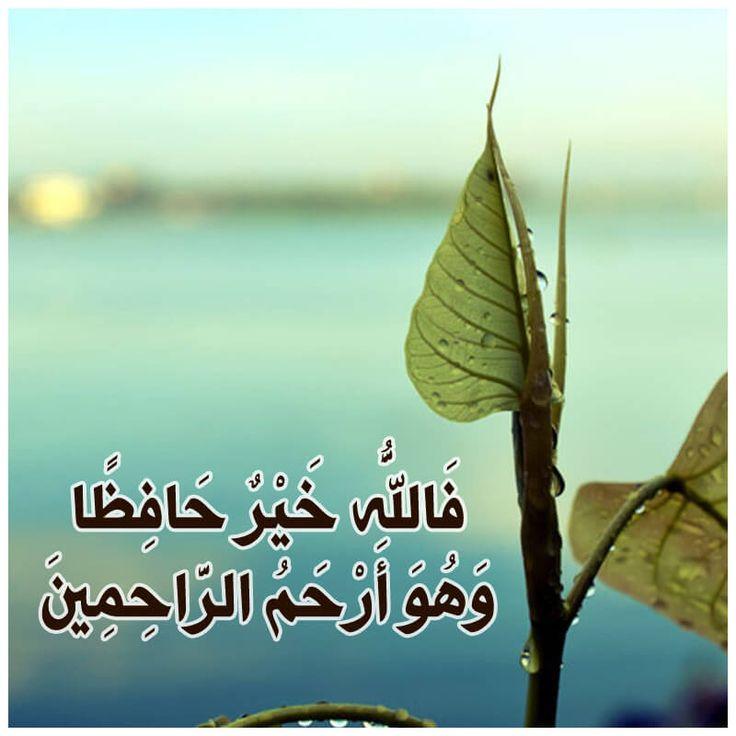 فاللهُ خيرٌ حافظًا وهو أرحمُ الراحمين #اذكار #قران #الله #prayers #Allah #islamic #quotes #verse #religion #ذكر