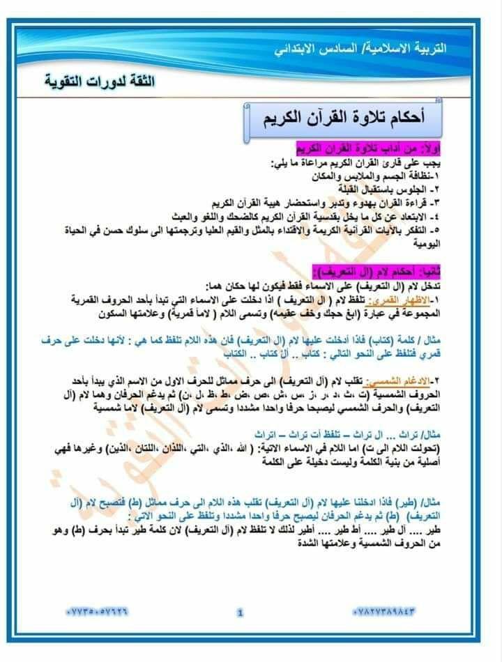 اهلا بكم متابعي موقع وقناة الاستاذ احمد مهدي شلال في هذا الموضوع سنعرض لكم شرح كامل عن Blog Posts Blog Post