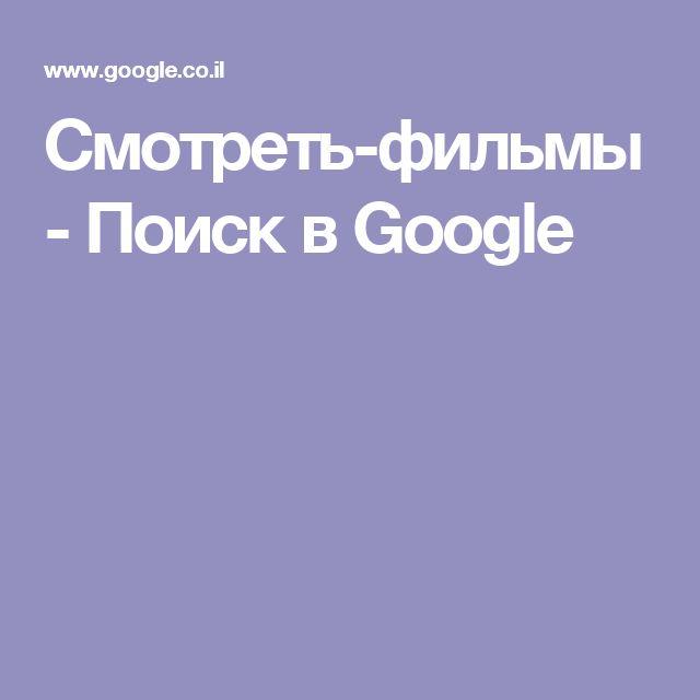 Смотреть-фильмы - Поиск в Google