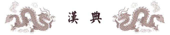 Online classical Chinese dictionary