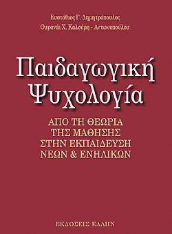 ΕΚΔΟΤΙΚΟΣ ΟΜΙΛΟΣ ΙΩΝ