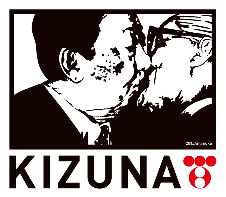 Kizuna 281 ANTI NUKE http://www.widewalls.ch/artist/281-anti-nuke/ #KentaMasuyama aka #281AntiNuke #Graphic #streetart #Stickers #urbanart #Japan