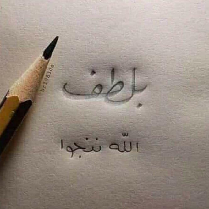 يارب لطفك Love Tflers Tweegram Photooftheday 20likes Amazing Smile Follow4follow Like4like Look I In 2020 Beautiful Islamic Quotes Arabic Words Arabic Quotes