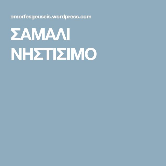 ΣΑΜΑΛΙ ΝΗΣΤΙΣΙΜΟ