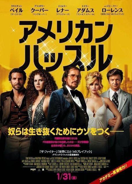 """『アメリカン・ハッスル』感想、最高に面白い!実話ベースのクライム・サスペンス・エンターテイメント・コメディここに見参!""""エイミー・アダムスの愛人になりたい…"""" - Cinema A La Carte"""