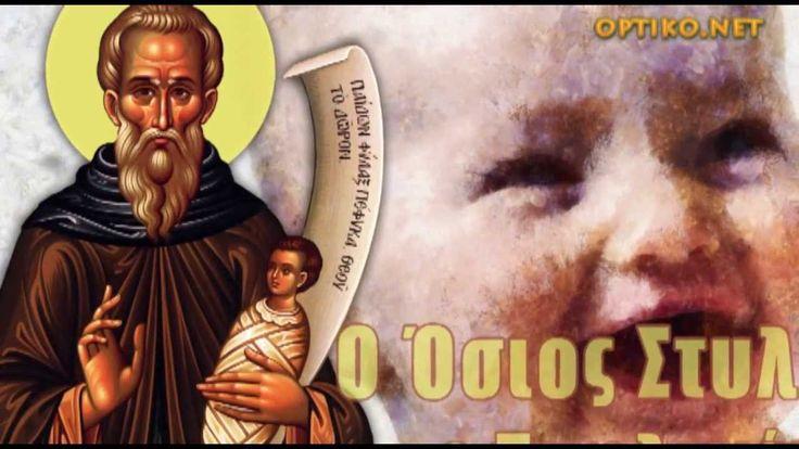 26 Νοεμβρίου - Ο Όσιος Στυλιανός ο Παφλαγόνας (+playlist)
