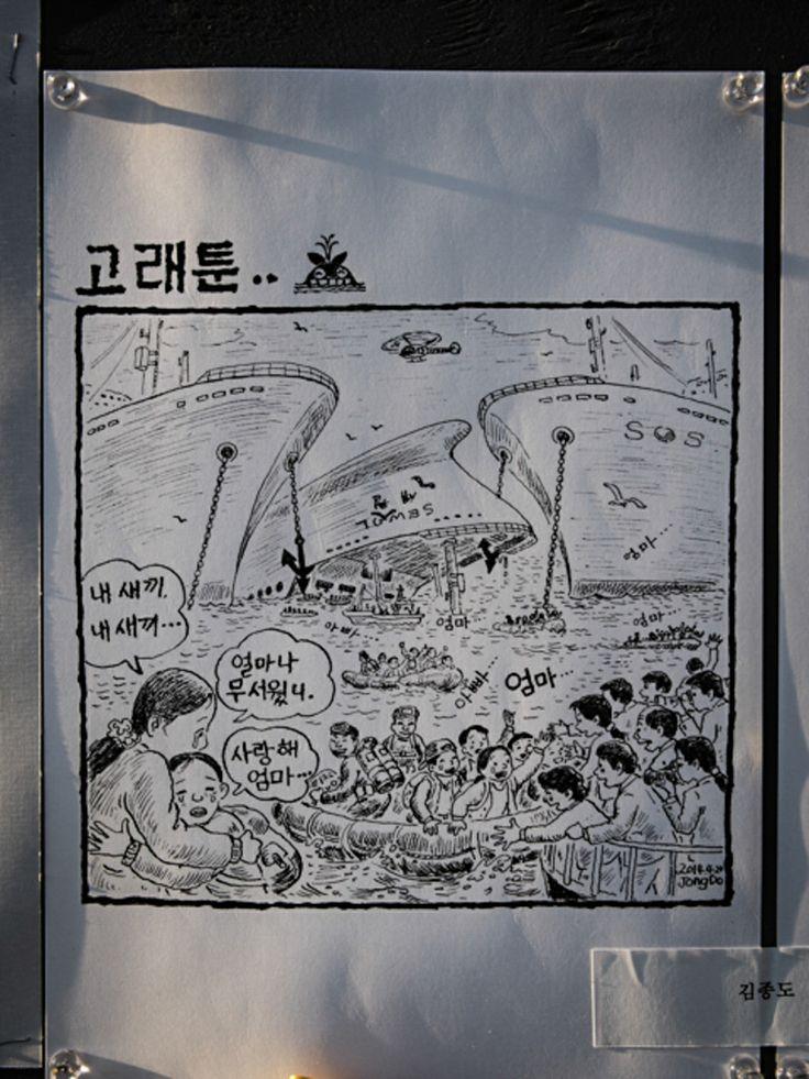 Sewol ferry art