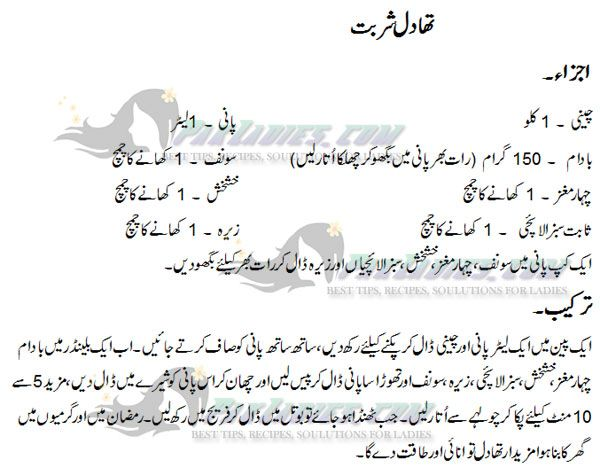 thadal-recipe-in-urdu.jpg (600×468)