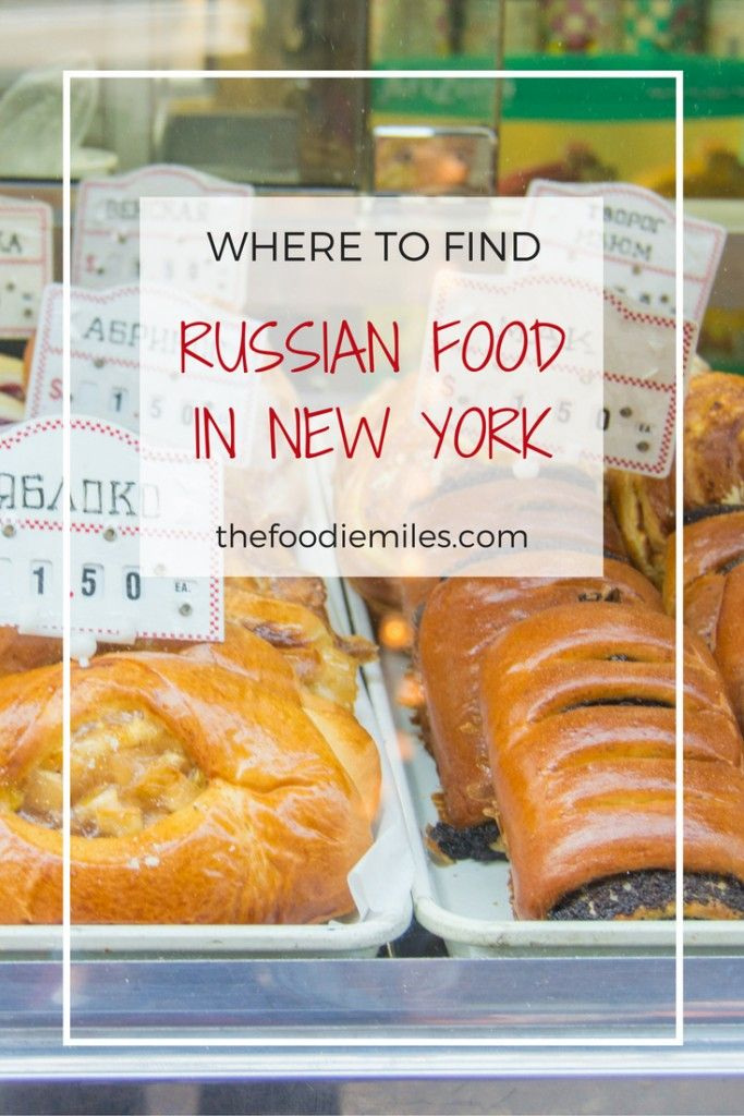 Craving some Russian pelmeni or pirozhki? Here's the best place in New York to find authentic Russian food! Click on pin to find out!