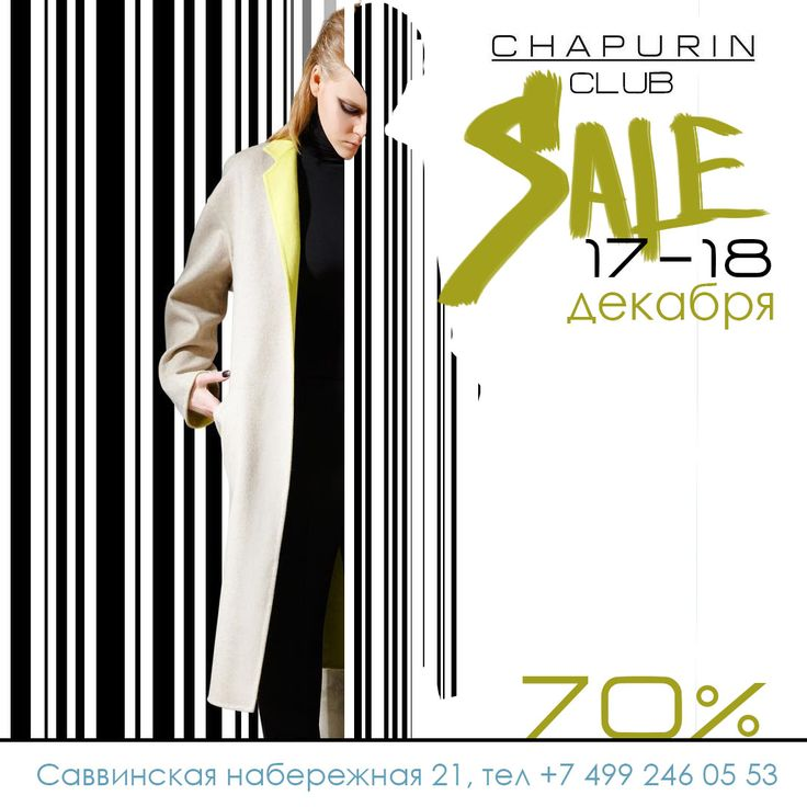 Chapurin Sale Club. Fashion advertising by Irina Savina. boat drawing. Chapurin collection 2016