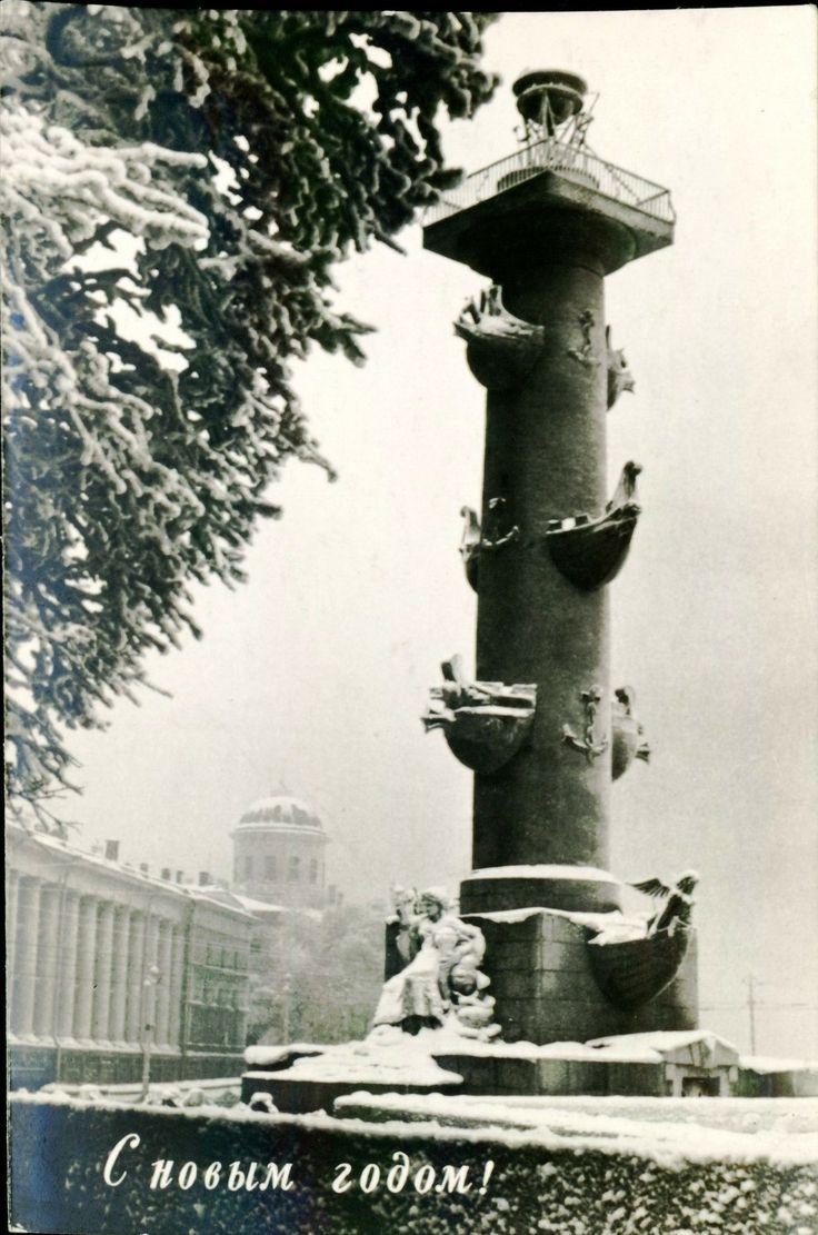 С Новым годом! [Ростральная колонна.],  Автор Р. Мазелев   1963  СССР, Ленинград  Ленизокомбинат ЛИК