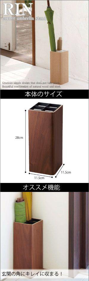 商品詳細   ■サイズ:幅11.5cm×奥行き11.5cm×高さ28cm ■素材 フレーム:スチール(紛体塗装) 側面板:天然木積層合板(ラッカー塗装) 受皿:ポリプロピレン(4枚) ■重量:850g ■収納:長傘・折り畳み傘合わせて4本まで収納可    スタッフコメント   人気のRINシリーズの天然木の木目が美しい傘立てです。 コーナーにピッタリ収まるサイズ感! 落ち着いた大人のインテリアに最適です。  側面には天然木の板が付いています。 なので傘の先端が隠せて、生活感を出しません。  側面板の反対側はスチール製のフレームになっています。 ここには移動可能な受け皿が付いています。 受け皿を移動する事により、長傘・折り畳み傘をどちらでも収納する事ができます。  置き場所に悩む折り畳み傘もこれでスッキリ収納できます! 専用BOXに入っていますのでプレゼントとしてもオススメです。      関連商品・オススメ商品はコチラ    【奥行7.5cmのスリムな天然木の傘立て♪】 ⇒アンブレラスタンド RIN  【もはや傘立ての定番!】 ⇒SPLASH…