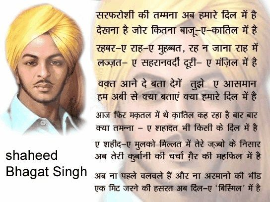 best idols images bhagat singh dom fighters bhagat singh 1 photos pictures pics and images