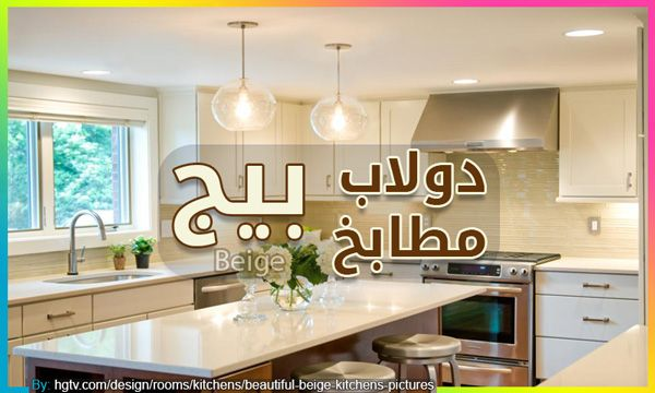 دولاب مطبخ بيج أنيق Beige Kitchen Kitchen Kitchen Pictures