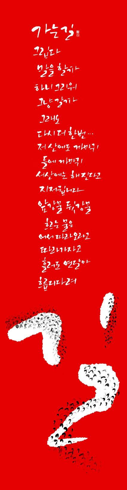 calligraphy_가는 길_김소월