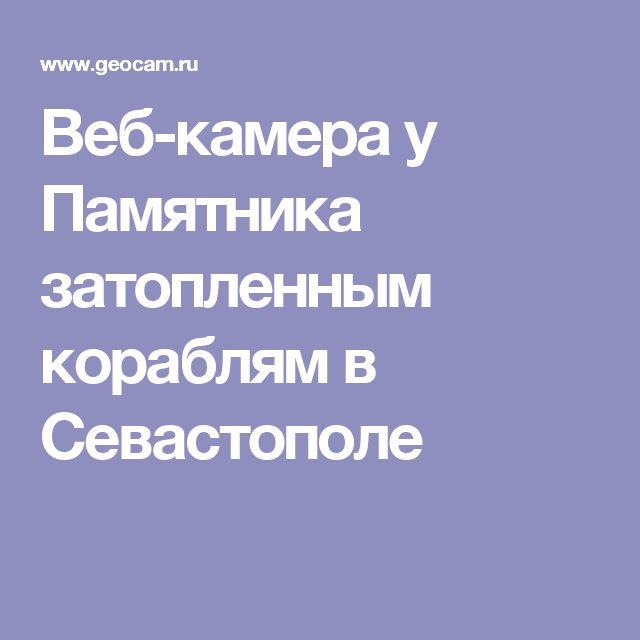 Веб-камера у Памятника затопленным кораблям в Севастополе