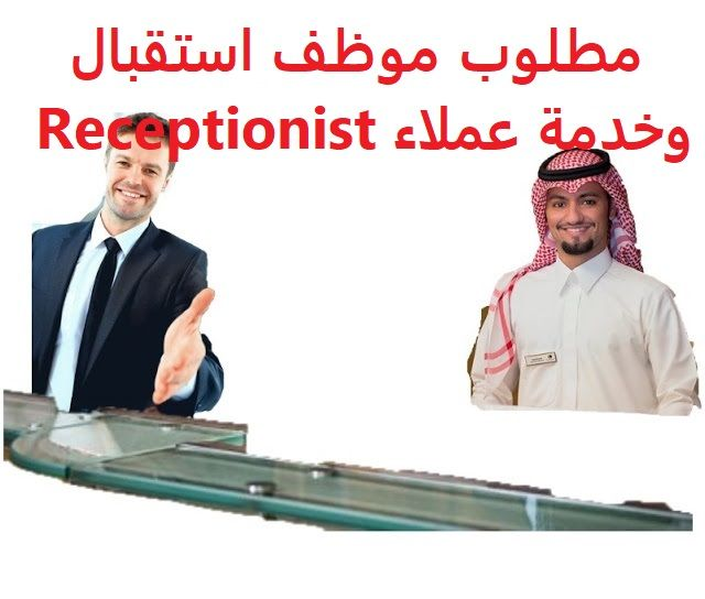 وظائف شاغرة في السعودية وظائف السعودية مطلوب موظف استقبال وخدمة عملاء Rece Receptionist Movie Posters Movies