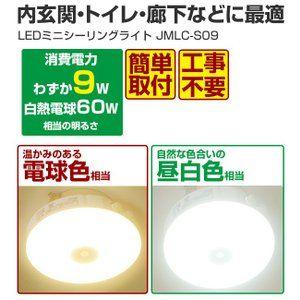 Ledミニシーリングライト 人感センサー付 白熱電球60w相当 Jmlc S09