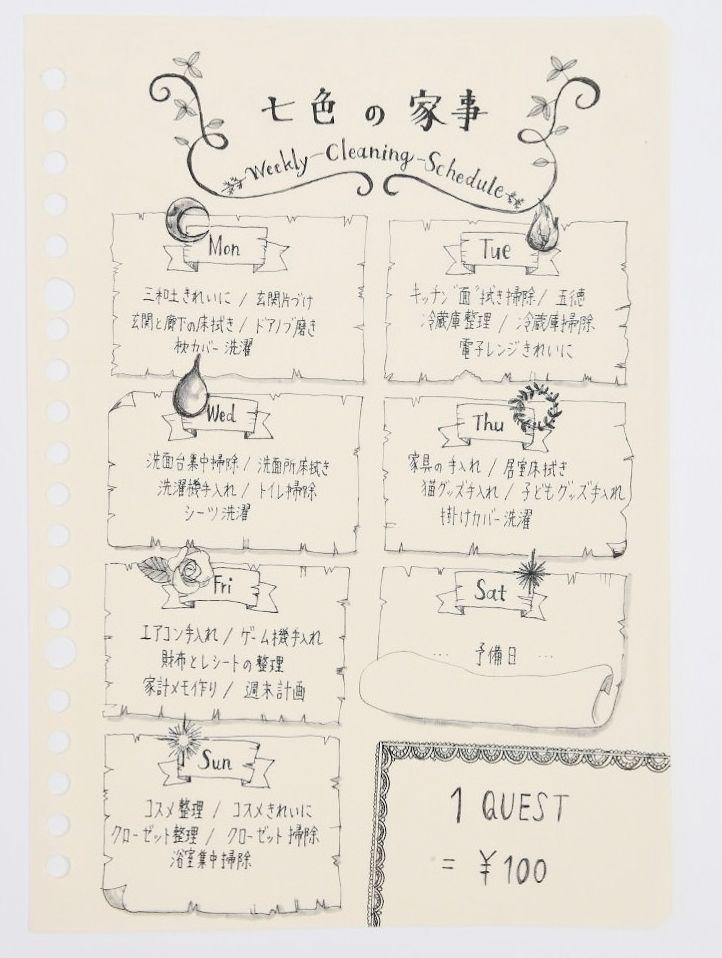 見開き管理の「家事ノート」でダメ主婦が生まれ変わった!その中身を紹介! | 手製リストをチェックする習慣に | 70823