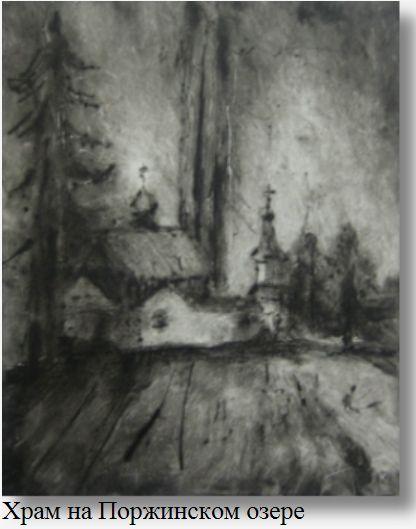 Александр Мошков, офорт - Храм на Поржинском озере