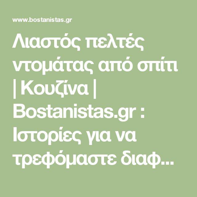 Λιαστός πελτές ντομάτας από σπίτι   Κουζίνα   Bostanistas.gr : Ιστορίες για να τρεφόμαστε διαφορετικά