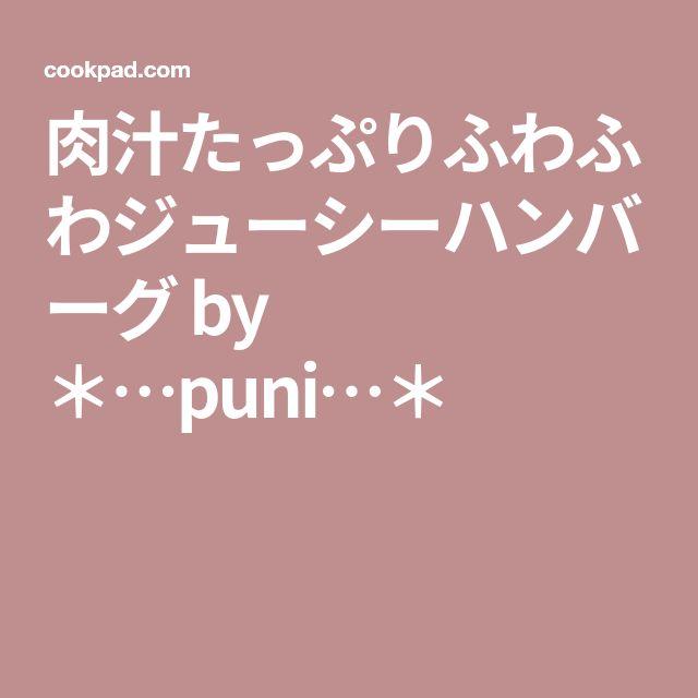 肉汁たっぷりふわふわジューシーハンバーグ by *…puni…*