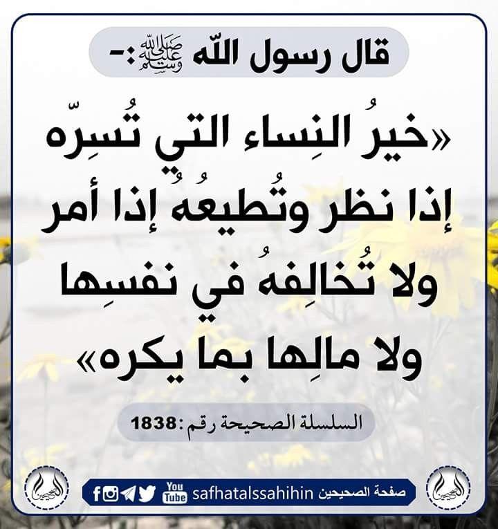 خير النساء Islam Facts Quran Verses Islamic Quotes