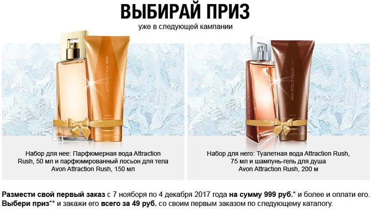 Стань представителем Avon с 7 ноября по 4 декабря 2017 и получи набор парфюм+лосьон Attraction Rush в подарок!