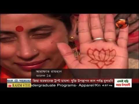 Channel 24 News today 03 January 2018 Bangladesh Latest News Today News ...