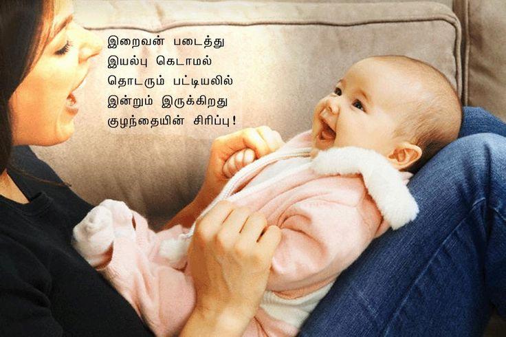 Kavithai In Tamil About Kulanthai Google Search Tamil