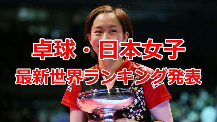 卓球女子 最新世界ランキング 2017年2月14日