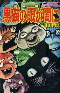 黒猫の眼が闇に:日野日出志 ASIN: B000J8DWZS 発売日: 1979/09 レモンコミックスR13シリーズNo.22