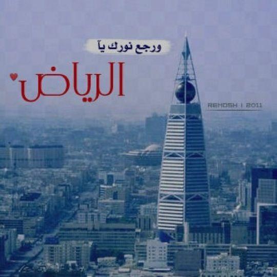 Riyadh City | مدينة الرياض in منطقة الرياض