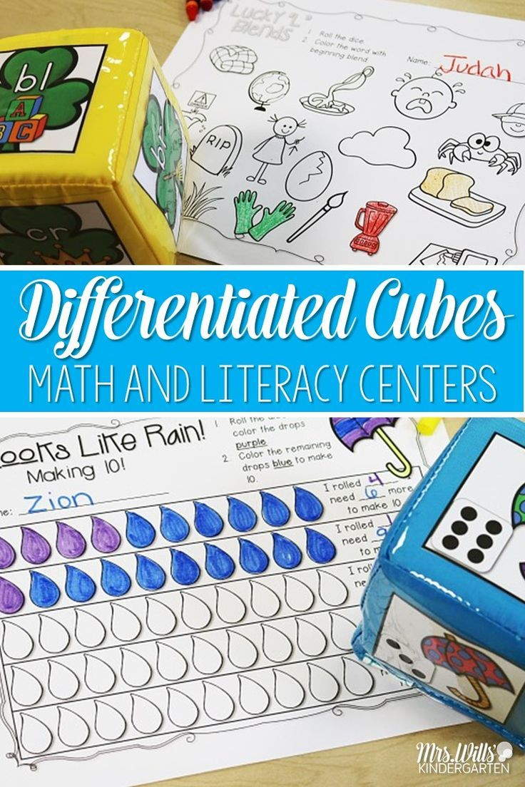 Differentiated Cubes for math and literacy centers. Great activities for kindergarten and first grade. Students practice making 10, addition, subtraction, blends, and other language skills. So fun, your class will love them. ALSO editable sight words