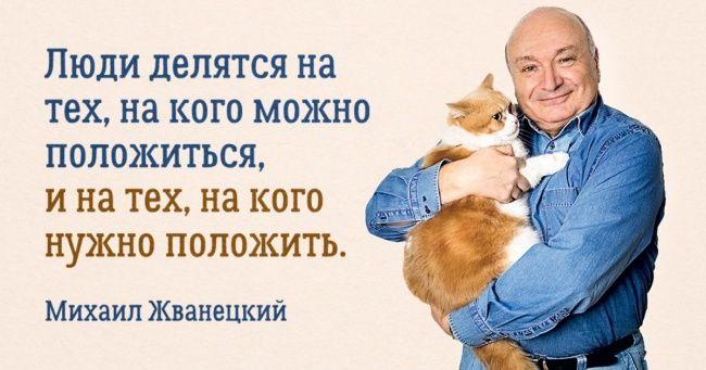 20открыток сколючими иметкими цитатами Михаила Жванецкого