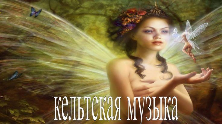 красивая кельтская музыка, волшебная музыка фей и эльфов, романтическая ...