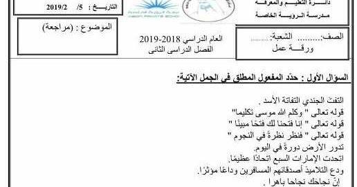 متابعى موقع مدرسة الامارات ننشر لكم ورقة عمل درس المفعول المطلق مادة اللغة العربية للصف السادس الفصل الدراسى الأول 2019 2020 Math Arabic Worksheets Worksheets