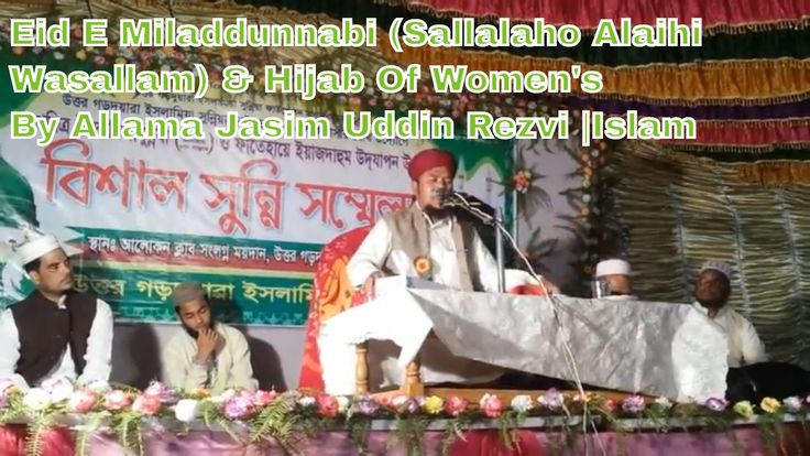 Eid E Milad Un Nabi (Sallalaho Alaihi Wasallam) & Hijab Of Women's By Allama Jasim Uddin Rezvi Eid E Miladdunnabi (Sallalaho Alaihi Wasallam) & Hijab Of Women's By Allama Jasim Uddin Rezvi | New Bangla Islamic Video 2017 #Nice Islamic New Bangla Lecture 2017 About Jhasne Eid e Miladunnabi ( Sallallahi Alaihi Wasallam) পবতর ঈদ মলদননব ( সললললহ আলইহ ওয়সললম ) এর গরতত ও ফযলত সমপরক এব বরতমনর যগ উপযগ বষয় নরর পরদর পরয়জনয়ত ও গরততর বযপর করআন ও সহহ হদসর যথযথ এব উপযকত দলল সহকর ( With Books Reference…