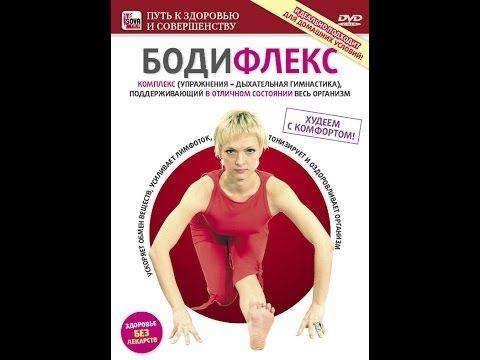 БОДИФЛЕКС- КОМПЛЕКС (упражнения + дыхательная гимнастика). Эффективная и быстрая система похудания! - YouTube