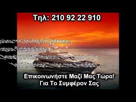 ασφαλεια σκαφων - 210 92 22 910 - YouTube