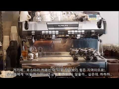 [Coffee in Korea] Introduces the 'Real Espresso'. 양천구 목3동의 리얼에스프레소의 카페라떼...